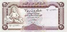 Йемен: 20 риалов (1995 г.)