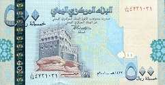 Йемен: 500 риалов 2001 г.