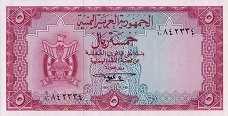 Йемен: 5 риалов (1964-67 г.)