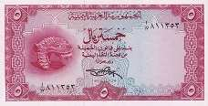 Йемен: 5 риалов (1969 г.)