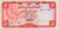 Йемен: 5 риалов (1973 г.)