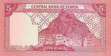 Йемен: 5 риалов (1981-91 г.)
