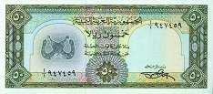 Йемен: 50 риалов (1971 г.)