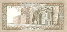 Йемен: 50 риалов (1973 г.)