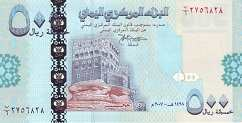 Йемен: 500 риалов 2007 г.