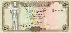 Йемен: 50 риалов (1993 г.)