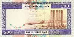 Йемен: 500 риалов (1997 г.)
