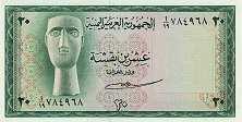 Йемен: 20 букшей (1966 г.)